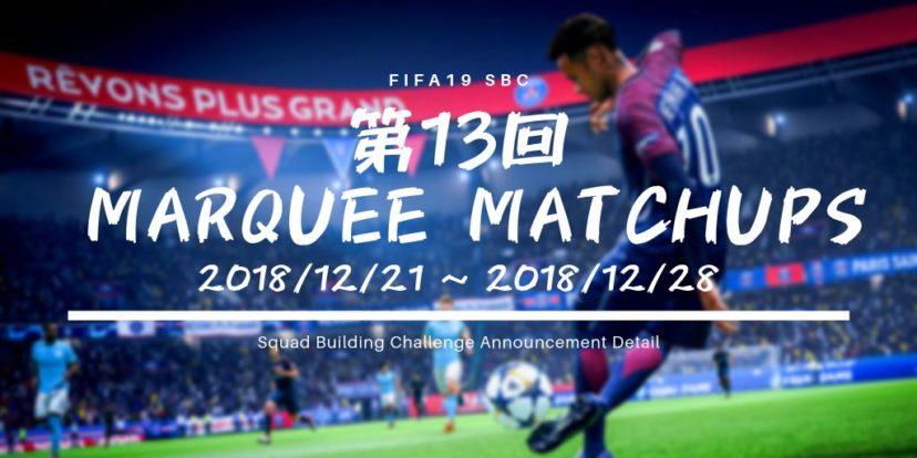 FIFA19 第13回マーキーマッチアップSBC発表詳細まとめ