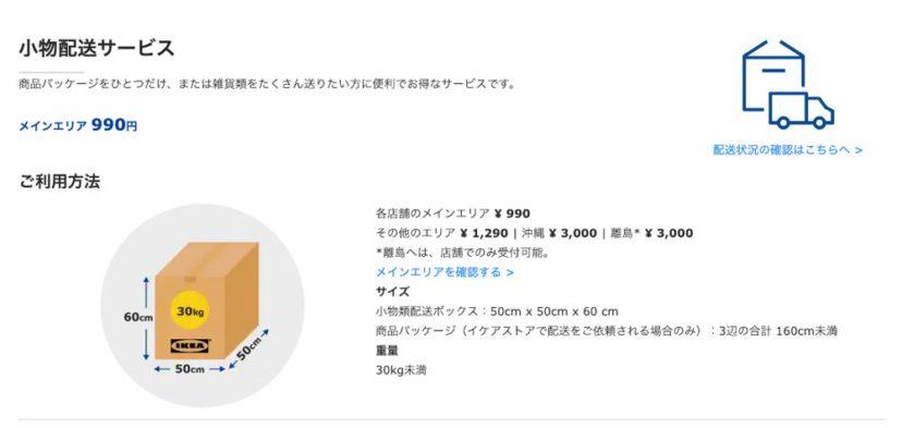 IKEAオンラインショップの送料が高い