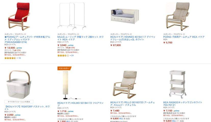 Amazonだとイケアの送料無料商品が多数