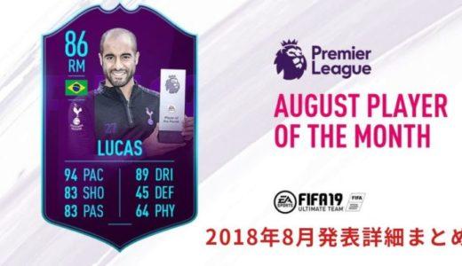 FIFA19 プレミアPOTM(Player of the Month) SBC ルーカス・モウラ(Lucas Moura)2018年8月発表詳細まとめ
