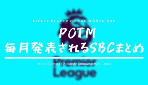 FIFA19 POTM(Player of the Month) で毎月発表されるSBCまとめ