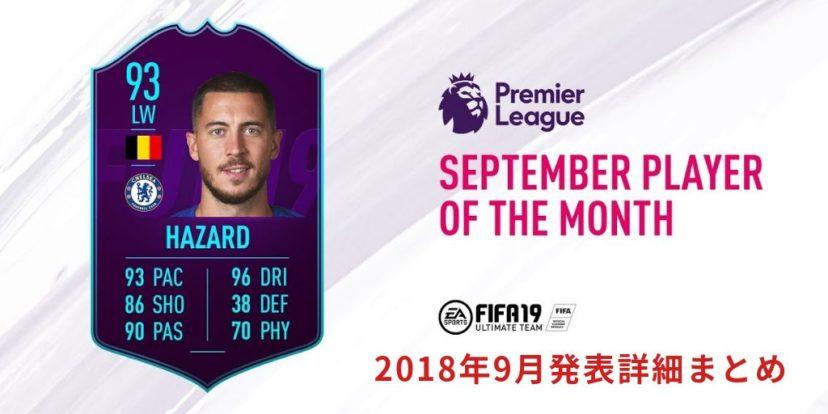 FIFA19 POTM(Player of the Month) SBC エデン・アザール(Eden Hazard)2018年9月発表詳細まとめ