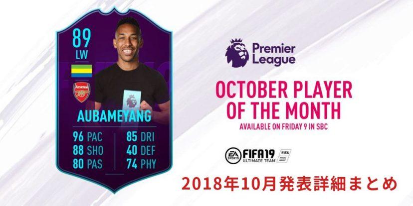FIFA19 POTM(Player of the Month) SBC ピエール=エメリク・オーバメヤン(Pierre-Emerick Aubameyang)2018年10月発表詳細まとめ