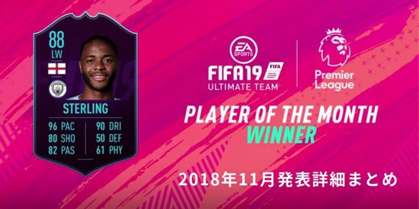 FIFA19 POTM(Player of the Month) SBC ラヒーム・スターリング(Raheem Sterling)2018年11月発表詳細まとめ