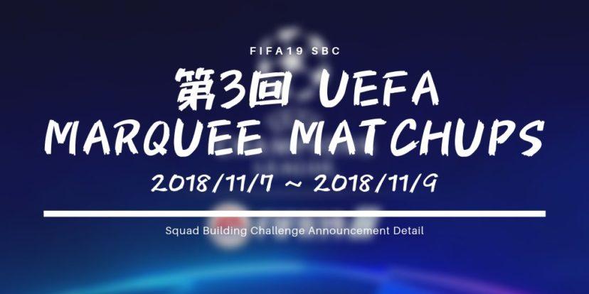 FIFA19 第3回UEFAマーキーマッチアップ発表詳細まとめ