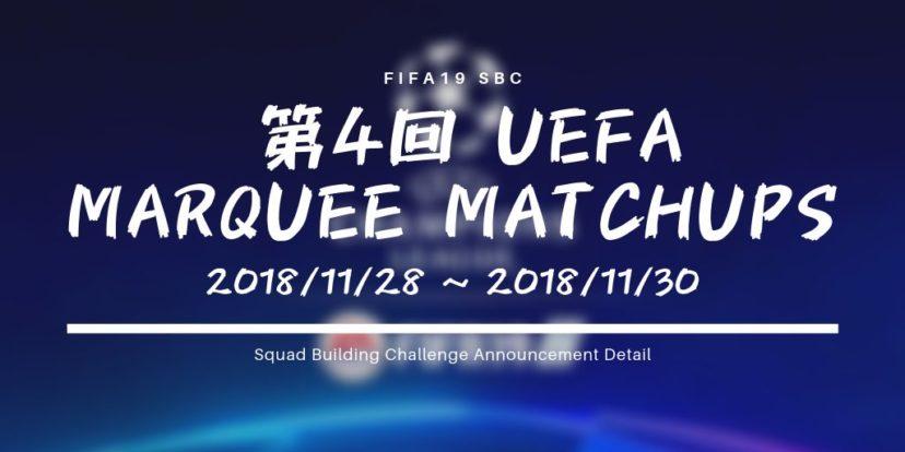 FIFA19 第4回UEFAマーキーマッチアップ発表詳細まとめ