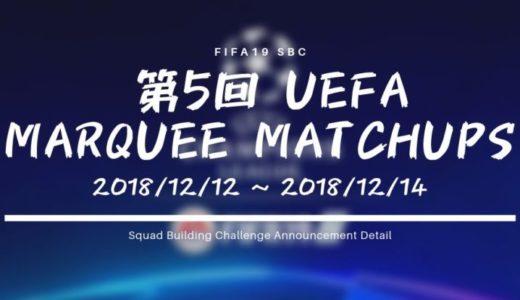 FIFA19 第5回UEFAマーキーマッチアップ発表詳細まとめ