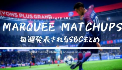 FIFA19 マーキーマッチアップで毎週発表されるSBCまとめ
