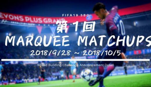 FIFA19 第1回マーキーマッチアップSBC発表詳細まとめ