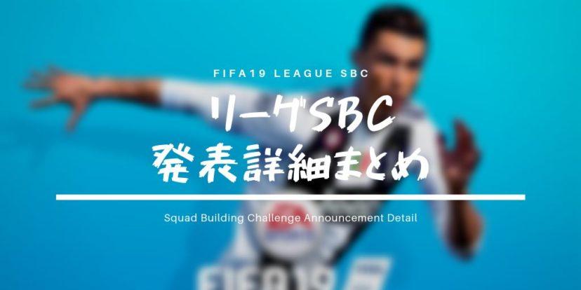FIFA19 リーグSBC(チーム編成チャレンジ)発表詳細まとめ