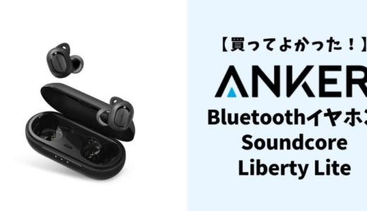 【レビュー】Anker製のBluetoothイヤホン Soundcore Liberty Lite