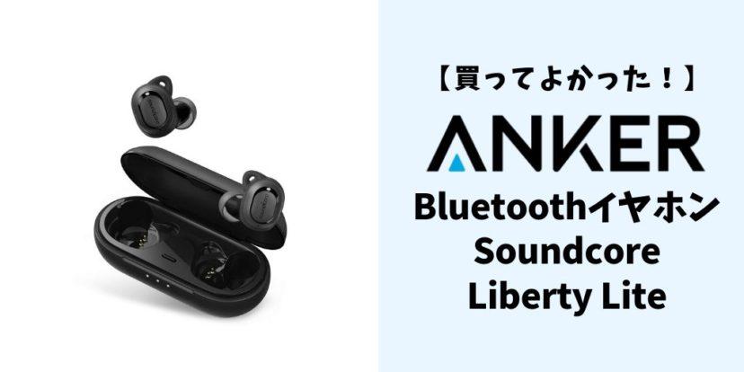 【レビュー】Anker製のBluetoothイヤホン Soundcore Liberty Lite