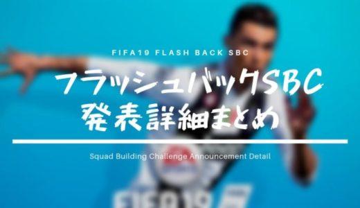 FIFA19 フラッシュバックSBC(チーム編成チャレンジ)発表詳細まとめ