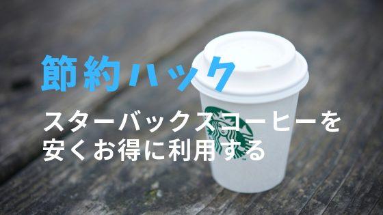 スターバックスコーヒーを安くお得に利用する節約ハック