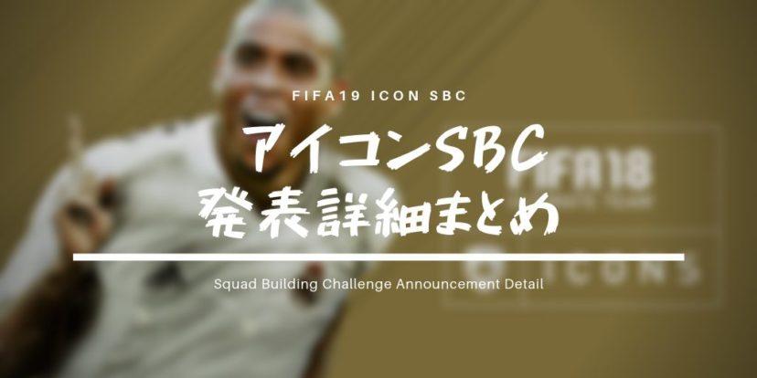 FIFA19 アイコンSBC(チーム編成チャレンジ)発表詳細まとめ