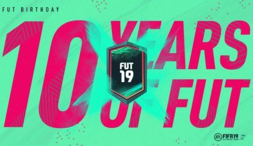 FIFA19 FUT BIRTHDAY(バースデー)イベント情報詳細まとめ