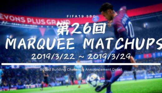 FIFA19 第26回マーキーマッチアップSBC発表詳細まとめ