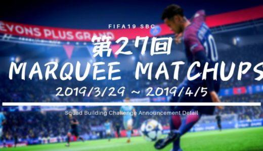 FIFA19 第27回マーキーマッチアップSBC発表詳細まとめ