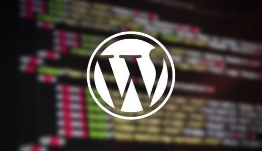 コメントフォームの入力フォームを削除するカスタマイズ【WordPress】