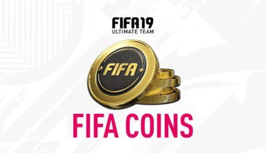 FIFA19 コイン転売で稼ぐための基礎知識【初心者向け】