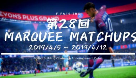 FIFA19 第28回マーキーマッチアップSBC発表詳細まとめ