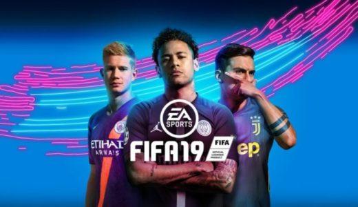 FIFA19 毎週発表されるTOTW(Team of the Week)まとめ