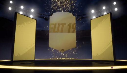 FIFA FUT 課金プレイヤーのためのコスパのいいパックランキング