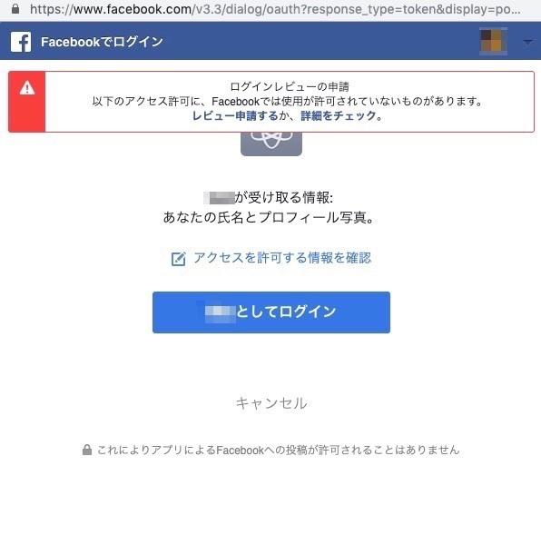 Facebookのログイン認証