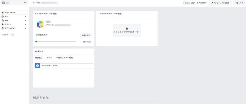 最終的にこの画面が表示されればFacebookアプリの作成は完了