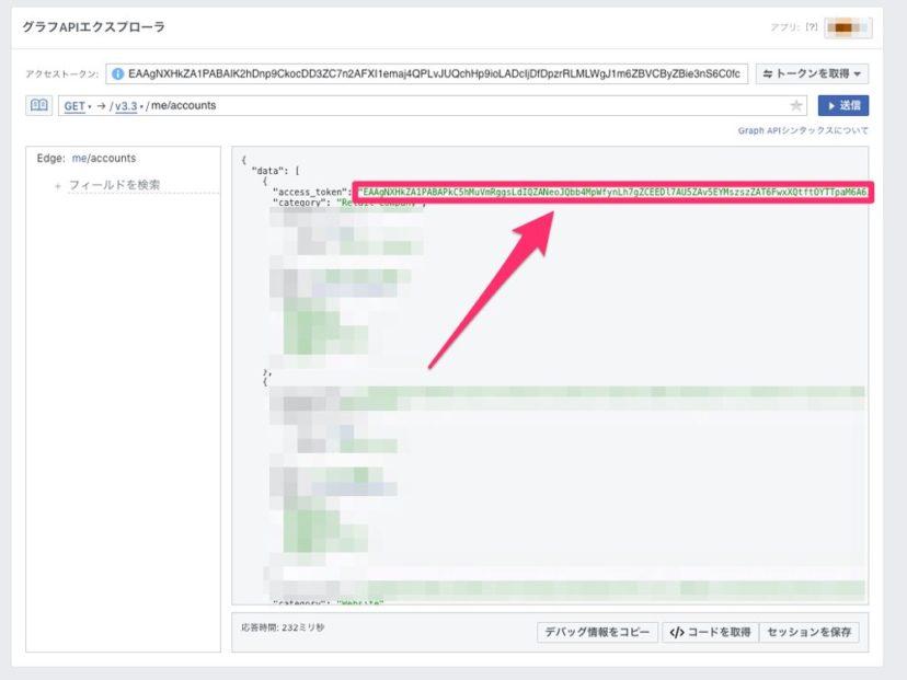 作成したFacebookページ毎にアクセストークンが表示