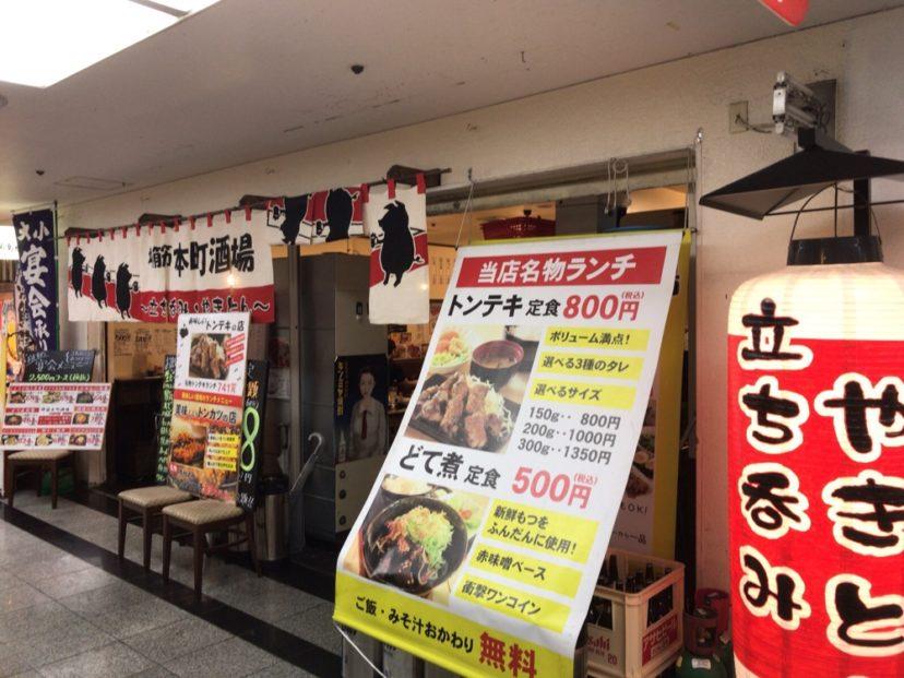堺筋本町酒場の外観
