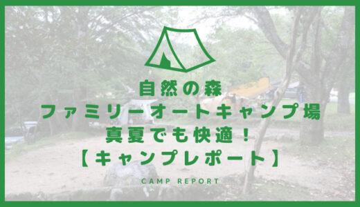 自然の森ファミリーオートキャンプ場 真夏でも快適!【キャンプレポート】