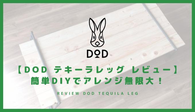 【DOD テキーラレッグ レビュー】簡単DIYでアレンジ無限大!