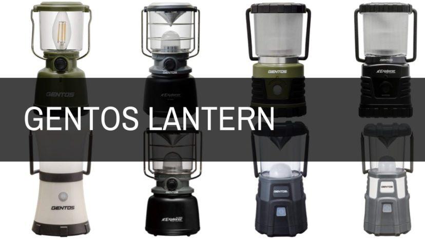 ジェントス 全LEDランタン比較表 ファミリーキャンプにおすすめのランタンが探せます