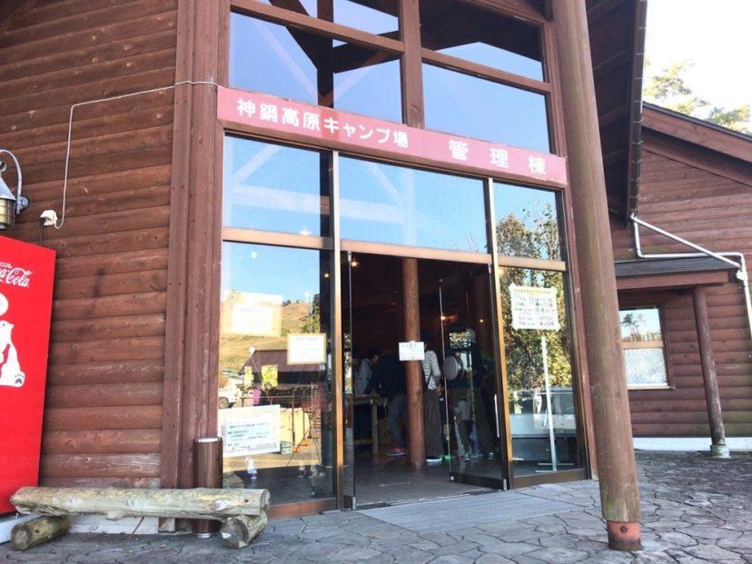 神鍋高原キャンプ場の管理棟