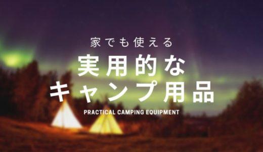 キャンプだけなんてモッタイナイ!自宅でも使えるキャンプ用品3選