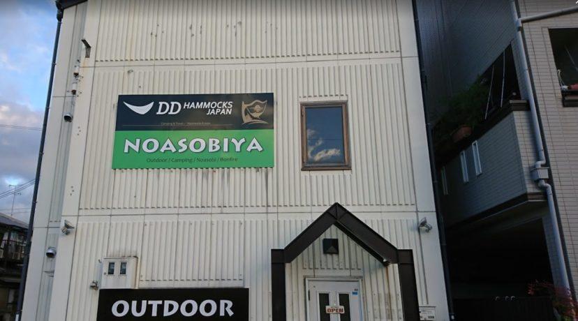 DD Hammocks JAPAN(NOASOBIYA)