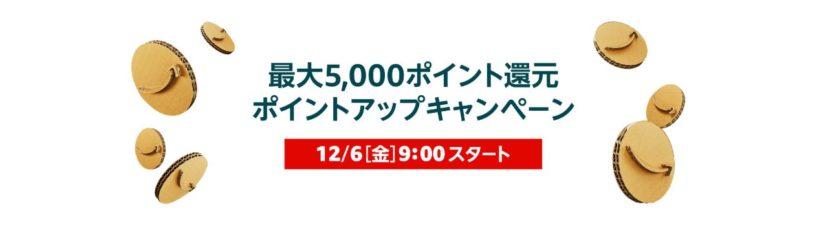 最大5,000ポイント還元 ポイントアップキャンペーン