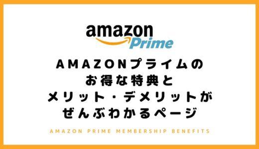 Amazonプライムの お得な特典と メリット・デメリットが ぜんぶわかるページ