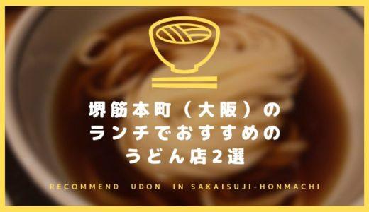 堺筋本町(大阪)のランチでおすすめのうどん店2選