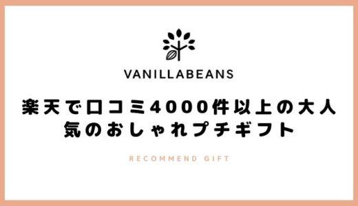 【ショーコラ✕パリトロレビュー】楽天で口コミ4000件以上の大人気のおしゃれプチギフト
