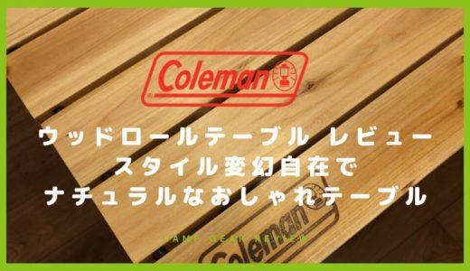 【コールマン ウッドロールテーブル レビュー】スタイル変幻自在でナチュラルなおしゃれテーブル