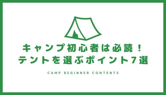 キャンプ初心者は必読!テントを選ぶポイント7選