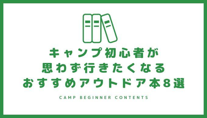 キャンプ初心者が思わず行きたくなるおすすめアウトドア本8選