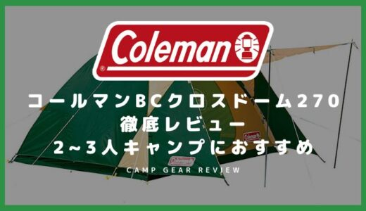 【コールマン BCクロスドーム270徹底レビュー】2~3人のファミリーキャンプにおすすめ