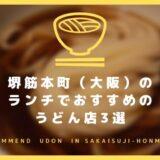 堺筋本町(大阪)の ランチでおすすめの うどん店2選