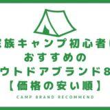家族キャンプ初心者におすすめのアウトドアブランド8選【価格の安い順】