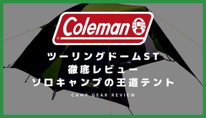 【コールマン ツーリングドームST 徹底レビュー】ソロキャンプの王道テント