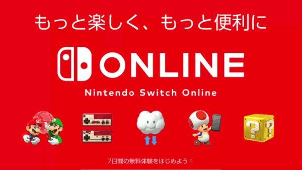 Nintendo Switchオンライン