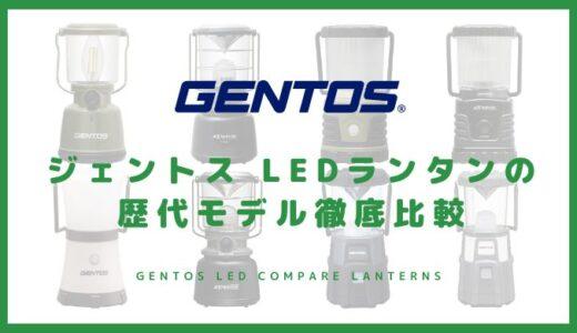 ジェントス LEDランタンの歴代モデル徹底比較